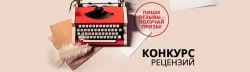 Конкурс рецензий, дарим книги за отзывы