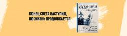 Пять причин прочитать роман «Станция Одиннадцать» в ближайшее время
