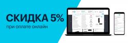 Скидка 5% при оплате онлайн