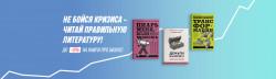 Скидка 15% и 18% на книги издательства Эксмо и АСТ с 6 по 12 апреля