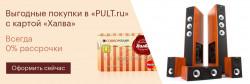 Выгодные покупки в «PULT.ru» с картой «Халва»