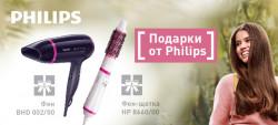 Подарки от Philips