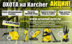 Подарки за покупку  Karcher