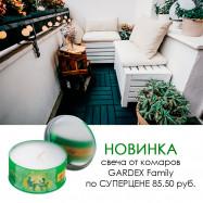 Свеча-реппелент от GARDEX Family по СУПЕРЦЕНЕ - 85,50 руб