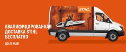 Квалифицированная доставка Stihl бесплатно