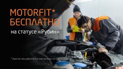 Бесплатная диагностика двигателя и электронных систем MotorFIT!