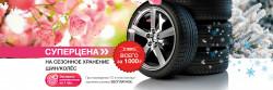 Сезонное хранение шин – всего за 1000 рублей!