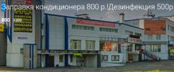 Заправка кондиционера 800 р.!Дезинфекция 500р