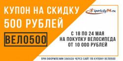 Купон на скидку 500р на покупку велосипеда