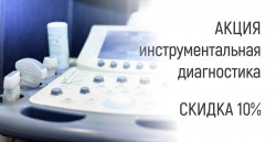 Акция: МРТ, Рентген, УЗИ