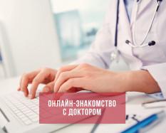 Бесплатная онлайн-консультация: знакомство с доктором