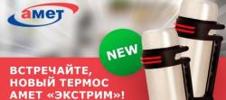 """Встречайте, новый термос """"ЭКСТРИМ""""!"""
