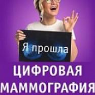 Акция на маммографию