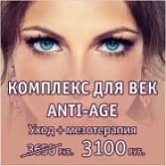 Комплекс для век Аnti-age