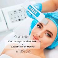 Ультразвуковой пилинг + альгинатная маска за 1105 руб.