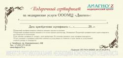 Подарочный сертификат и абонементы