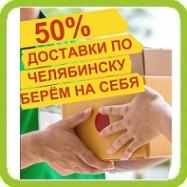 ДОСТАВКА СДЭКом по Челябинску со СКИДКОЙ 50%