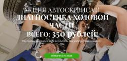 ДИАГНОСТИКА ХОДОВОЙ ЧАСТИ ВСЕГО 350 рублей!