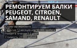 Ремонтируем балки Peugeot, Citroen, Samand, Renault