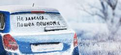 АКЦИЯ! Подготовка к зиме.