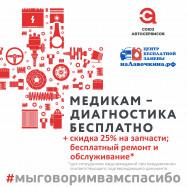 Акция Союза автосервисов России в поддержку медработников