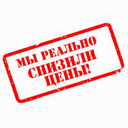 Снижены цены на медуслуги с 20.03.2020