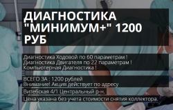 """Диагностика """"минимум+"""" 1200 руб"""