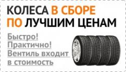 """АКЦИЯ """"КОЛЕСА В СБОРЕ ПО ЛУЧШЕЙ ЦЕНЕ"""""""