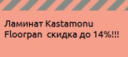 Ламинат Kastamonu, скидка до 14%