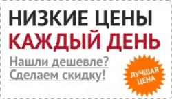 АКЦИЯ «НИЗКИЕ ЦЕНЫ КАЖДЫЙ ДЕНЬ!»