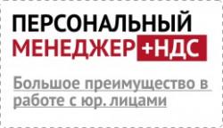 СЕРВИС «ПЕРСОНАЛЬНЫЙ МЕНЕДЖЕР»