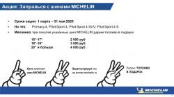 Акция: Топливо в подарок от Michelin