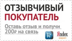 """АКЦИЯ """"ОТЗЫВЧИВЫЙ ПОКУПАТЕЛЬ!"""""""