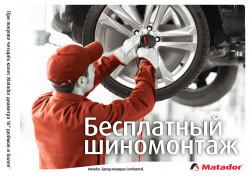 Бесплатный шиномонтаж при покупке шин MATADOR