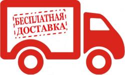 Бесплатная доставка товаров по городу