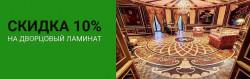 Скидка 10% на дворцовый ламинат