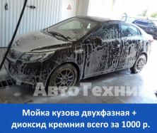 Мойка кузова двухфазная + диоксид кремния всего за 1000 рублей!!!