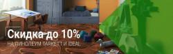 Скидка до 10% на линолеум