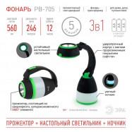 Новые семейные фонари-трансформеры ЭРА 3 в 1