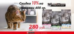 Скидка 10% на упаковки 400 г Purina Pro Plan