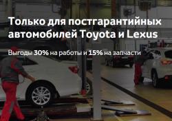 Только для постгарантийных автомобилей Toyota и Lexus