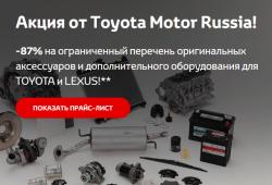 Акция от Toyota Motor Russia!