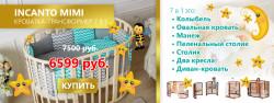 Круглая кроватка трансформер Incanto Mimi 7 в 1+ПВХ