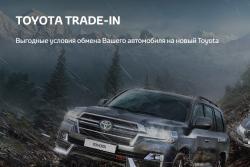 TOYOTA TRADE-IN  Выгодные условия обмена Вашего автомобиля на новый Toyota