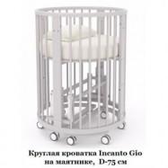Распродажа! Круглая кроватка трансформер Incanto Gio на маятнике