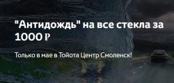 """""""Антидождь"""" на все стёкла за 1000 руб!"""