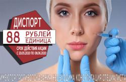 Диспорт 88 рублей за единицу