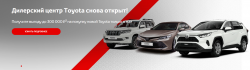 Выгода до 300 000 Руб на покупку новой Toyota