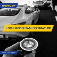 """Кофе клиентам автосервиса """"НАВИГАТОР"""" - бесплатно!"""