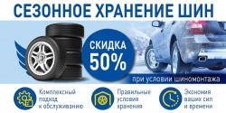 Хранение шин со скидкой 50%!